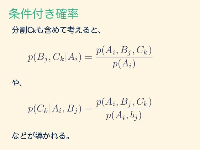 条件付き確率:周辺化 条件付き確率の公式も、足しあげると(周辺化すると) bX j=1 p(Bj|Ai) = 1 となる。 例えば、 p(B1|A1) + p(B2|A1) + p(B3|A1) = 1 → 選んだ生徒が、1年生 or 2年生 ...