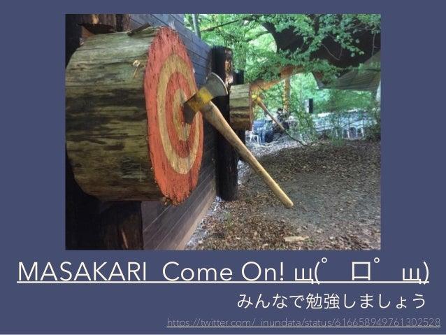 MASAKARI Come On! щ(゜ロ゜щ) みんなで勉強しましょう https://twitter.com/_inundata/status/616658949761302528
