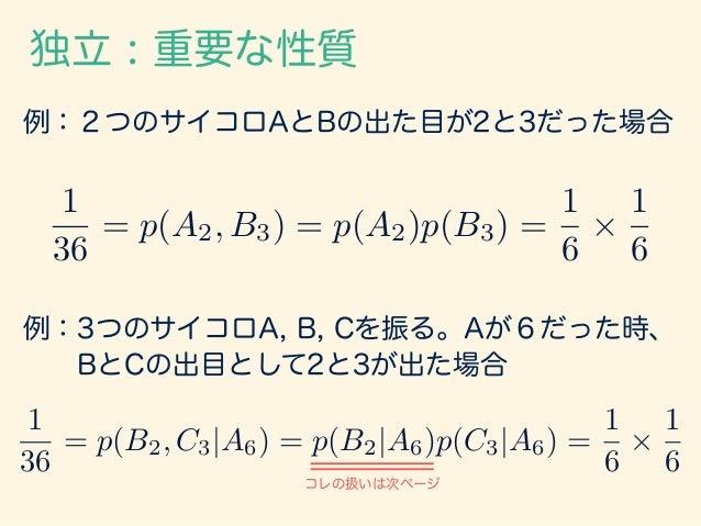 独立 : 重要な性質 p(Ai, Bj) = p(Ai|Bj)p(Bj) Ai, Bj が独立である時 p(Ai)p(Bj) = p(Ai|Bj)p(Bj) p(Ai) = p(Ai|Bj) であるので、 p(B2|A6) = p(B2) も、...