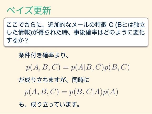 ベイズ更新 前ページの2式の右辺が等しいのでつなげると、 p(A|B, C)p(B, C) = p(B, C|A)p(A) p(A|B, C) = p(B, C|A)p(A) p(B, C) BとCは独立なので、 p(A|B, C) = p(B...