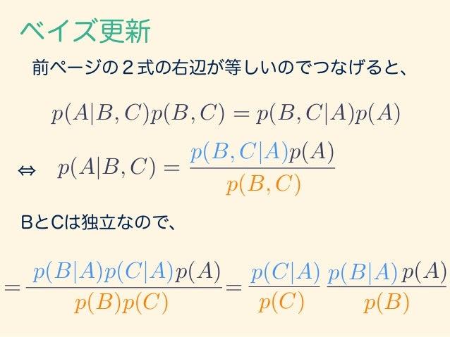 p(A|B,C)= p(B,C|A)p(A) p(B,C) B|A)p(C|A)p(A) p(B), p(C) p(B|A)p(C|A)p(A) p(B), p(C) p(A|B,C) = p(B,C|A)p(A) p(B,C) p(B|A)p...