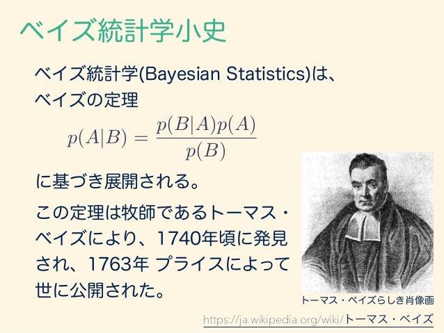 ベイズ統計学小史 https://ja.wikipedia.org/wiki/ピエール=シモン・ラプラス ピエール=シモン・ラプラス さらに、ラプラスが独自にこの定理を再発見し、 近代数学にふさわしい形式にまとめた。 しかし、実用的な形式にはな...