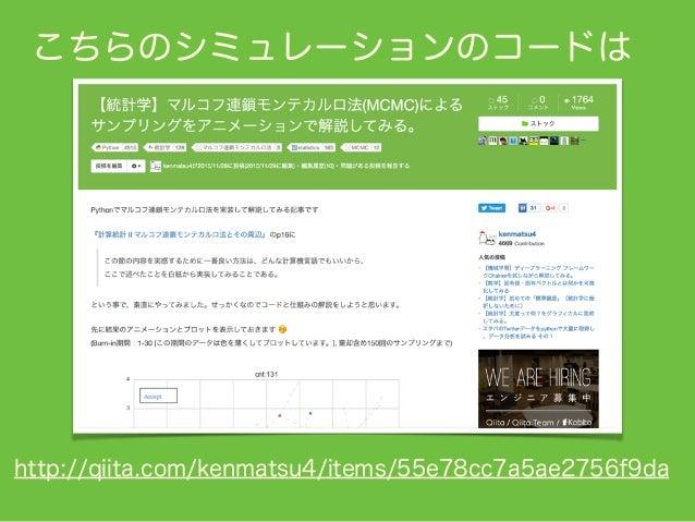 こちらのシミュレーションのコードは http://qiita.com/kenmatsu4/items/55e78cc7a5ae2756f9da
