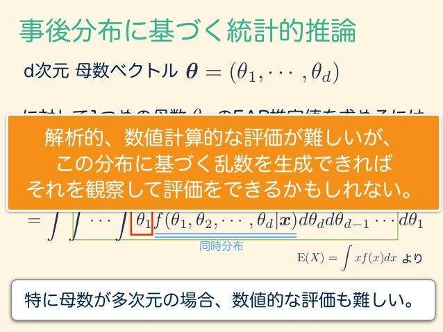 事後分布に基づく統計的推論 ✓ = (✓1, · · · , ✓d)d次元 母数ベクトル に対して1つめの母数 のEAP推定値を求めるには✓1 ˆ✓1 eap = Z ✓1f(✓1|x)d✓1 = Z Z · · · Z ✓1f(✓1, ✓2,...