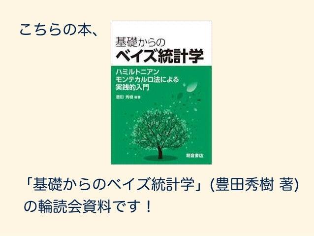 こちらの本、 「基礎からのベイズ統計学」(豊田秀樹 著) の輪読会資料です!
