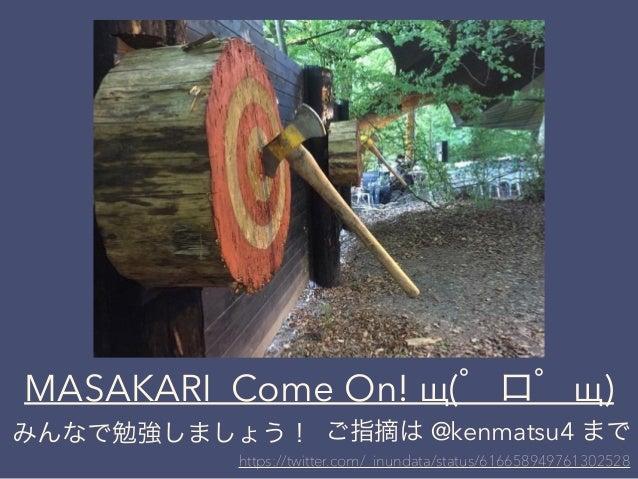 MASAKARI Come On! щ(゜ロ゜щ) みんなで勉強しましょう! https://twitter.com/_inundata/status/616658949761302528 ご指摘は @kenmatsu4 まで