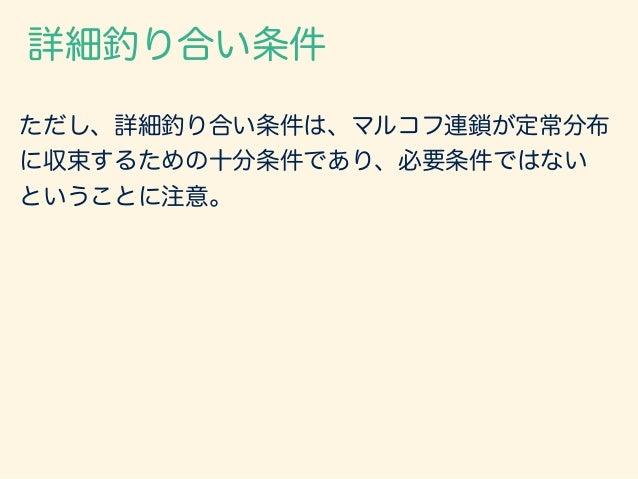 基礎からのベイズ統計学 輪読会資料 第4章 メトロポリス・ヘイスティングス法