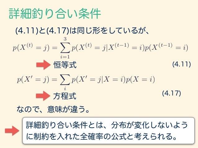 (4.11)と(4.17)は同じ形をしているが、 詳細釣り合い条件 p(X(t) = j) = 3X i=1 p(X(t) = j|X(t 1) = i)p(X(t 1) = i) (4.11) p(X0 = j) = X i p(X0 = j...