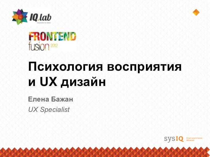 Психология восприятияи UX дизайнЕлена БажанUX Specialist