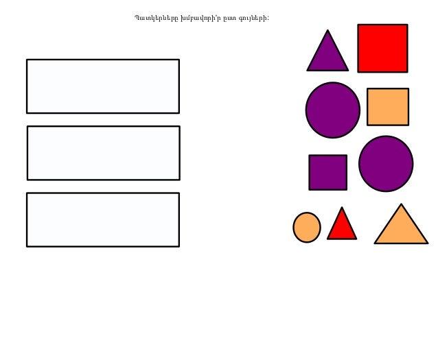 Պատկերները խմբավորի'ր ըստ գույների:
