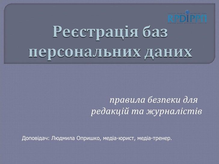 правила безпеки для                        редакцій та журналістівДоповідач: Людмила Опришко, медіа-юрист, медіа-тренер.