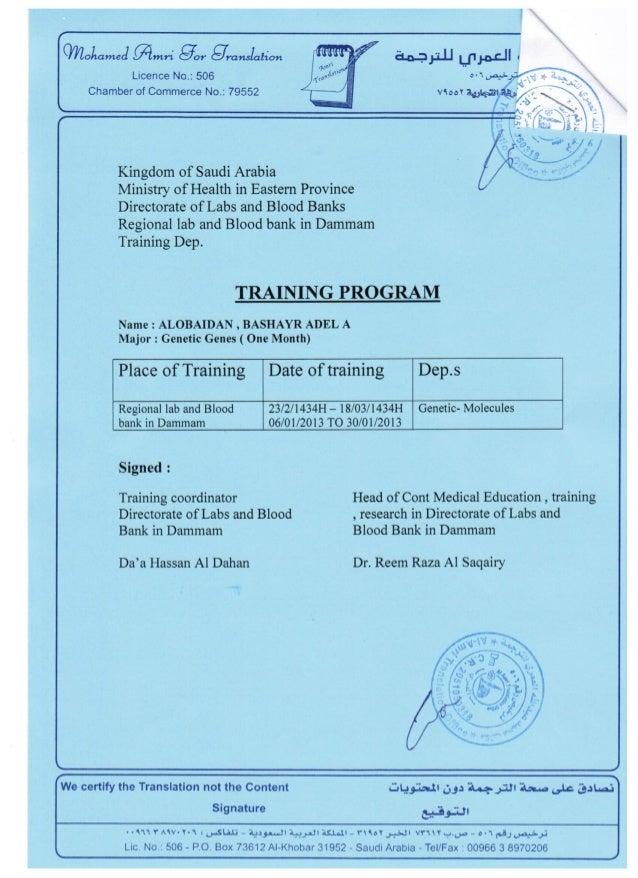 برنامج تدريب مترجم