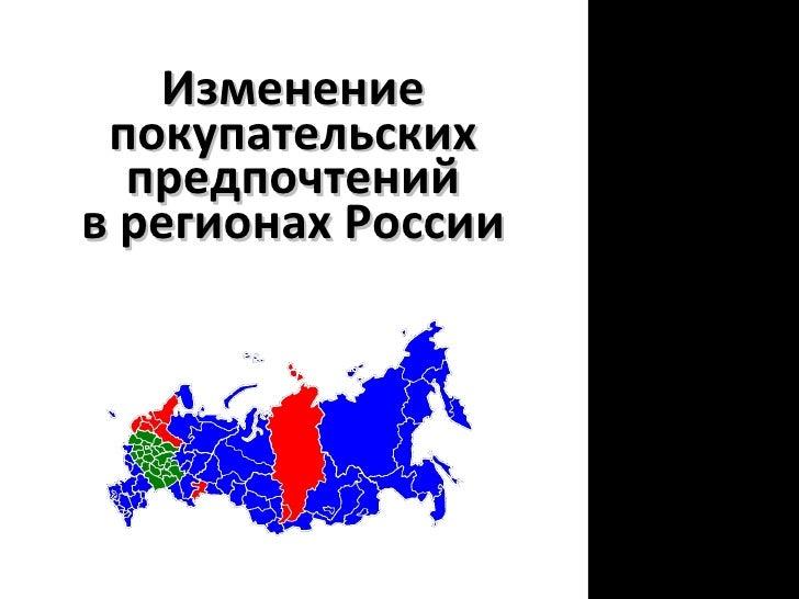 Изменение покупательских предпочтений в регионах России