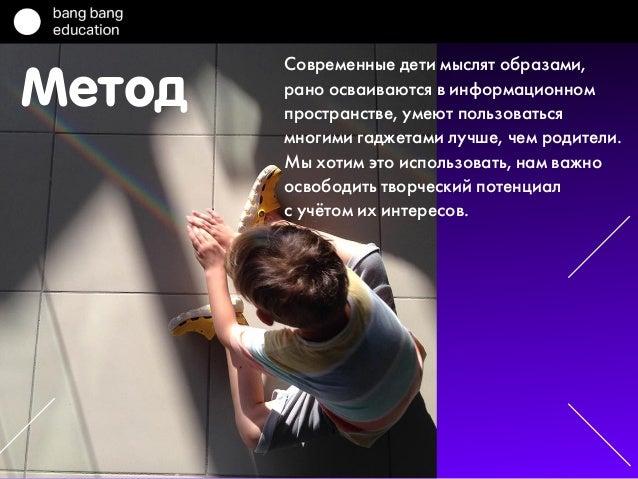 Метод Современные дети мыслят образами, рано осваиваются в информационном пространстве, умеют пользоваться многими гаджета...