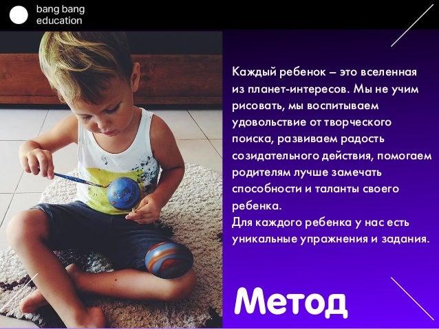 Метод Каждый ребенок – это вселенная из планет-интересов. Мы не учим рисовать, мы воспитываем удовольствие от творческого ...