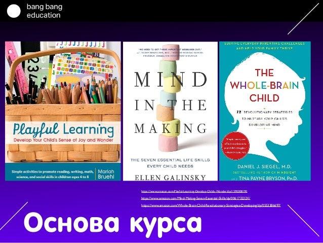 Основа курса https://www.amazon.com/Playful-Learning-Develop-Childs-Wonder/dp/1590308190 https://www.amazon.com/Mind-Makin...