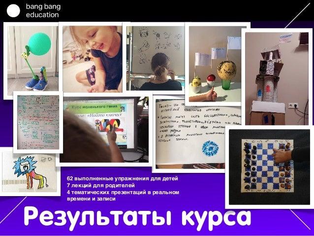 Результаты курса 62 выполненные упражнения для детей 7 лекций для родителей 4 тематических презентаций в реальном времени ...