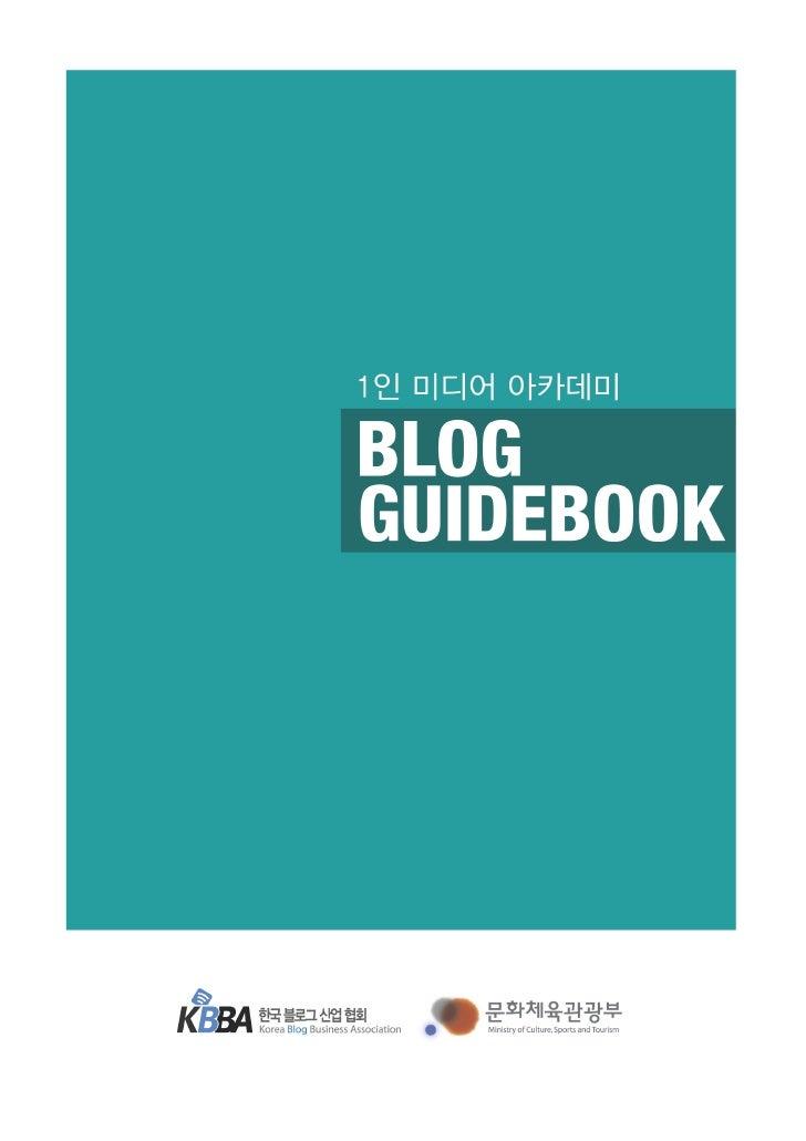 Table of Contents  1. 블로그는 무엇인가?                  1     인터넷과 블로그에 대한 이해             1      블로그 근원                      4  ...