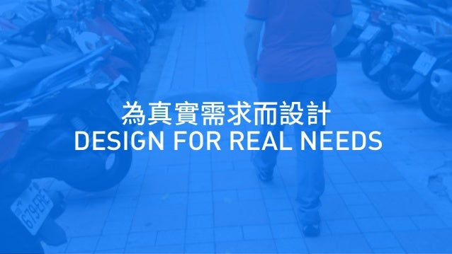 DESIGN FOR REAL NEEDS