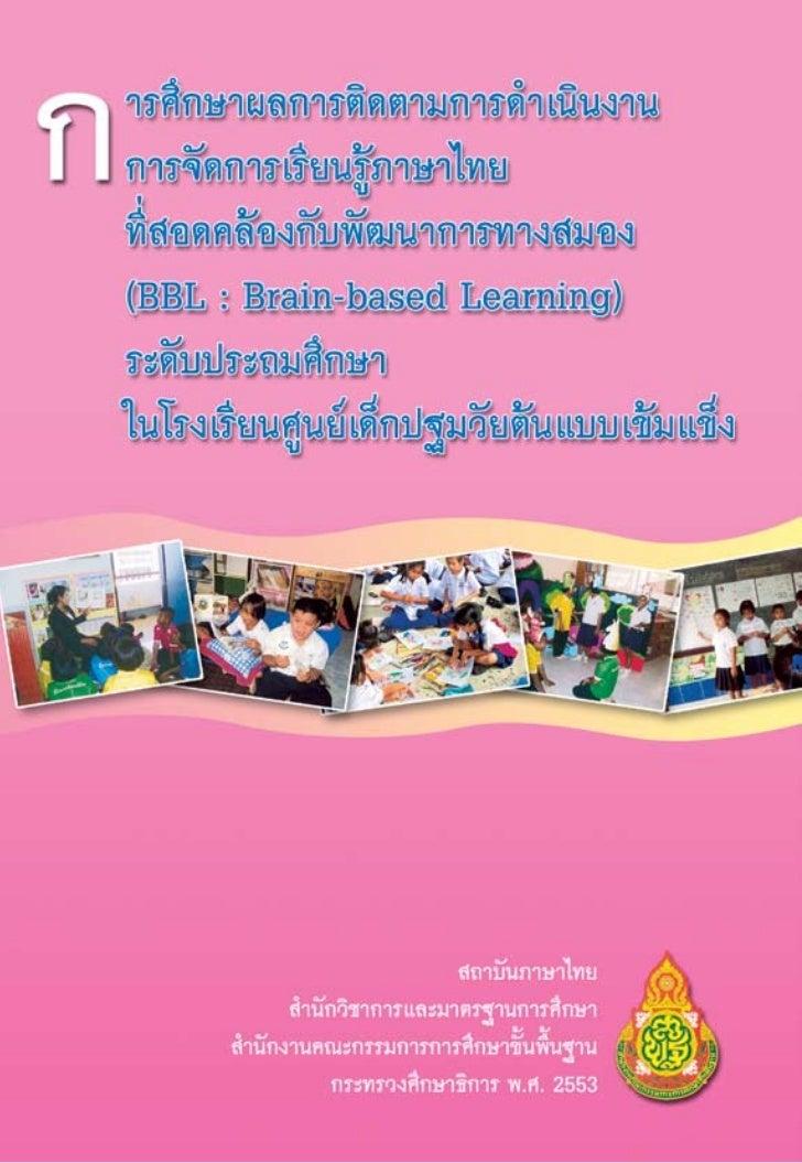 ก ารศึกษาผลการติดตามการดำเนินงาน การจัดการเรียนรู้ภาษาไทย ที่สอดคล้องกับพัฒนาการทางสมอง (BBL:Brain-basedLearning) ระดับประ...