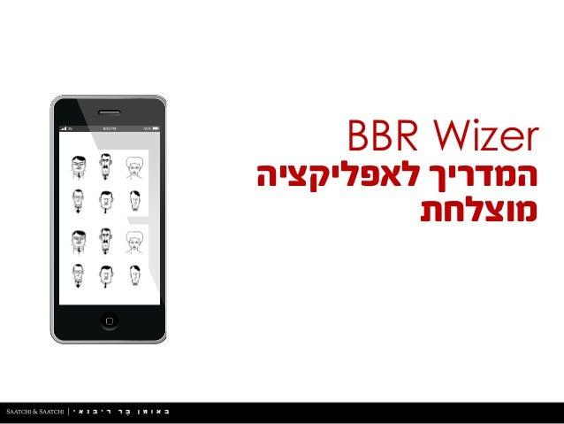 BBR Wizer לאפליקציה המדריך מוצלחת