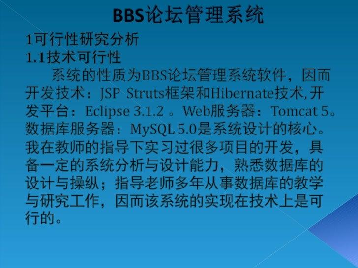 Bbs论坛管理系统