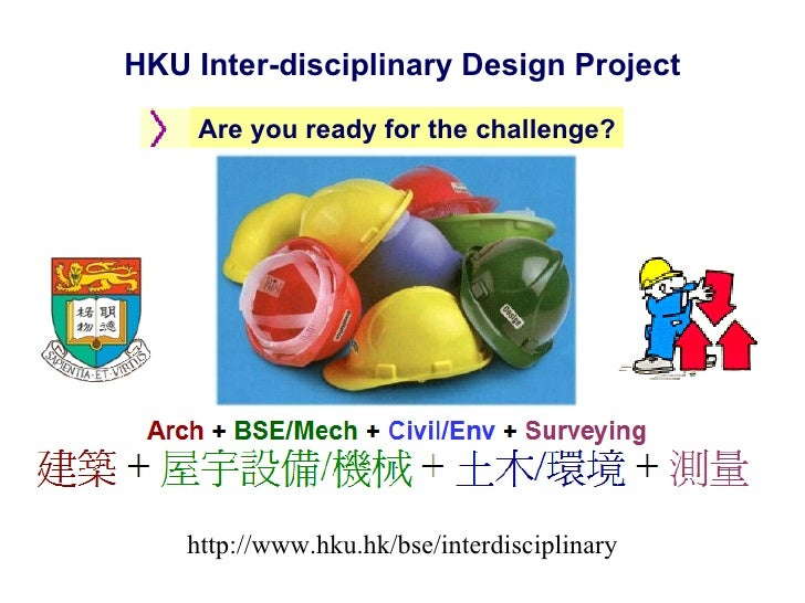 HKU Inter-disciplinary Design Project    Are you ready for the challenge?    http://www.hku.hk/bse/interdisciplinary