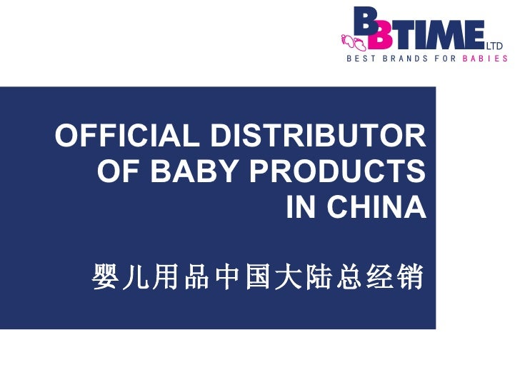 OFFICIAL DISTRIBUTOR OF BABY PRODUCTS IN CHINA 婴儿用品中国大陆总经销