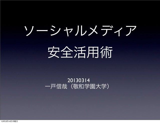 ソーシャルメディア               安全活用術                   20130314               一戸信哉(敬和学園大学)13年3月14日木曜日