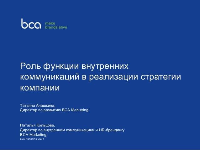 Роль функции внутренних коммуникаций в реализации стратегии компании Татьяна Анашкина, Директор по развитию BCA Marketing ...