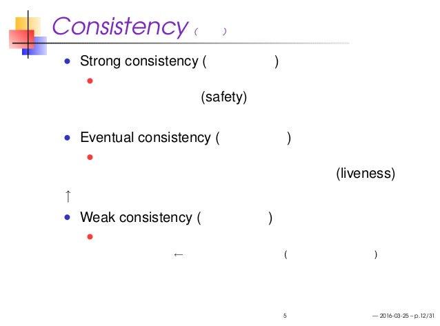 Consistency (一貫性) Strong consistency (強い一貫性) 更新が完了した後、すべてのアクセスは更新 された値を返す (safety) Eventual consistency (結果整合性) 更なる更新が行われな...