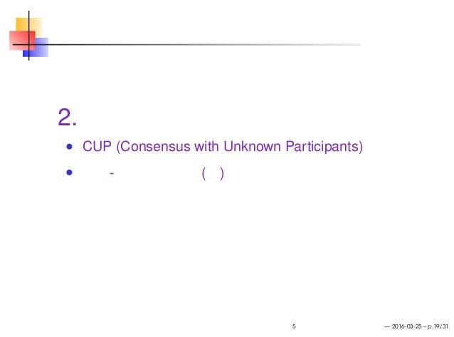 2. ブロックチェーンのチャレンジ CUP (Consensus with Unknown Participants) 斉藤-山田 不可能性 (仮) ブロックチェーン連続講義 第 5 回「分散システムのリテラシー」 — 2016-03-25 –...