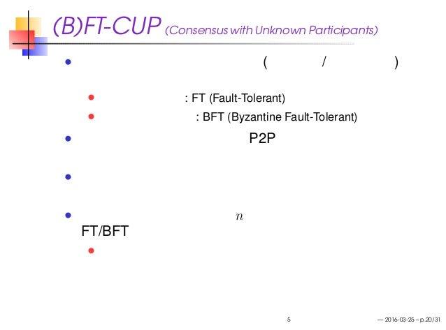 (B)FT-CUP (Consensus with Unknown Participants) 未知の参加者の間で耐障害性 (ビナイン/ビザンチン) を持つコンセンサスプロトコルは作れるか? 耐ビナイン障害 : FT (Fault-Tolera...