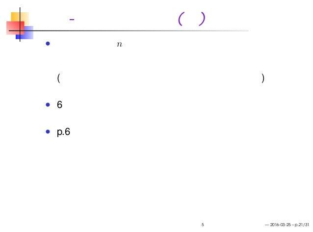斉藤-山田 不可能性(仮) ノードの総数 n が定まらない状況下ではコンセンサス を満たすプロトコルは存在しない (すでに他の人が証明していたら教えてください) 6 月下旬に論文発表予定 p.6「絶望したみなさんへ」参照 ブロックチェーン連続講...