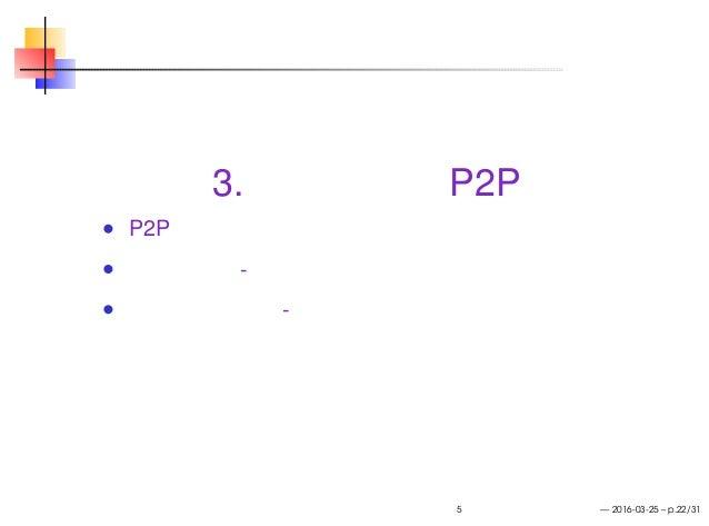 3. 本当は怖い P2P P2P オークション問題 シビル攻撃 - ブロックチェーンの場合は無問題 エクリプス攻撃 - リアルな脅威 ブロックチェーン連続講義 第 5 回「分散システムのリテラシー」 — 2016-03-25 – p.22/31