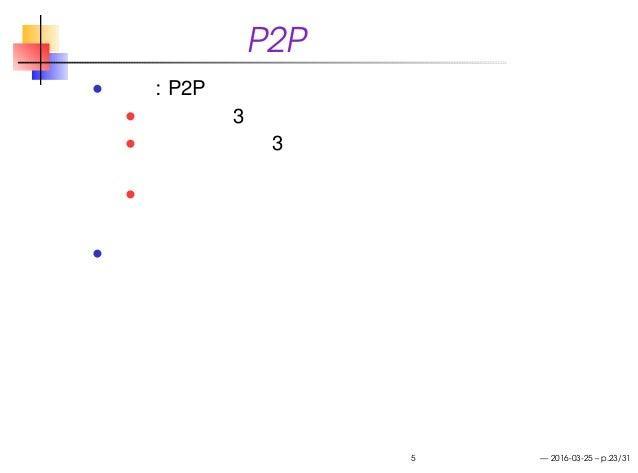 本当は怖い P2P 例題: P2P オークション問題 隣接する 3 つのノードに出品情報の転送を依頼 〆切後、その 3 つのノードからしか入札が なかったと判明 競争相手を減らす戦略が採られた 参加者は利己的にプロトコルから逸脱しうる ブロック...