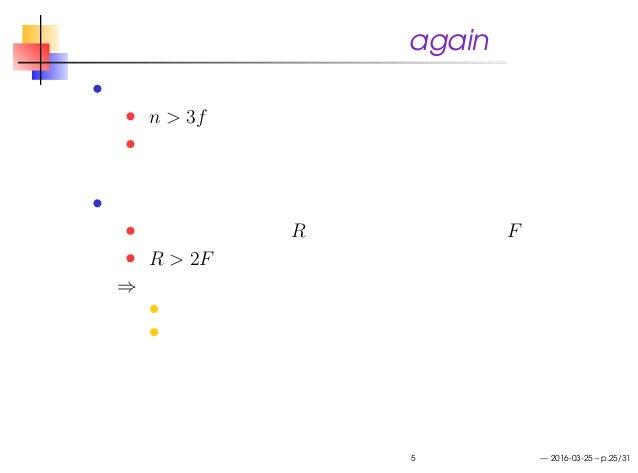 ビザンチン将軍問題を解く again ランポートらによる解 n > 3f であれば解ける 通信路について条件がある ブロックチェーンで解だと言われているもの 全体の資源量を R、裏切り者の資源量を F として R > 2F であれば解けている ...