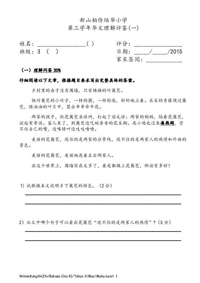 WinnieKungXinZhi/Bahasa Cina K1/Tahun 3/Mac/Muka surat 1 新山柏伶培华小学 第三学年华文理解评鉴(一) 姓名: ________________( ) 评分:_______________...