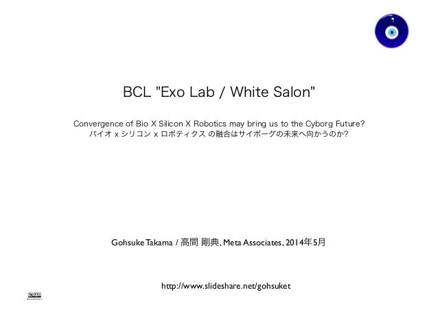 "BCL ""Exo Lab / White Salon"" Convergence of Bio X Silicon X Robotics may bring us to the Cyborg Future? バイオ x シリコン x ロボティクス..."