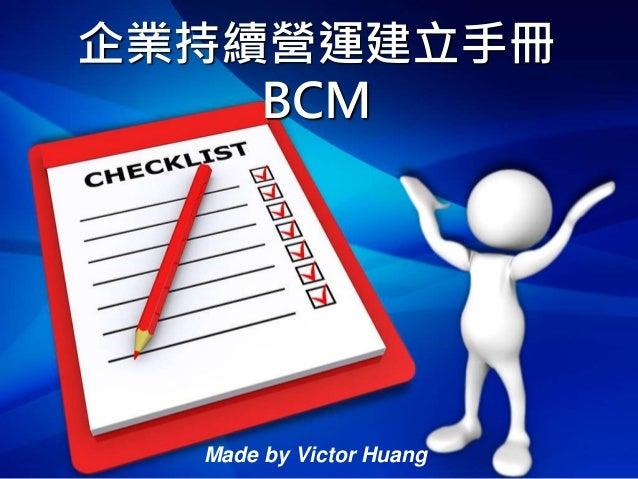 企業持續營運建立手冊 BCM Made by Victor Huang
