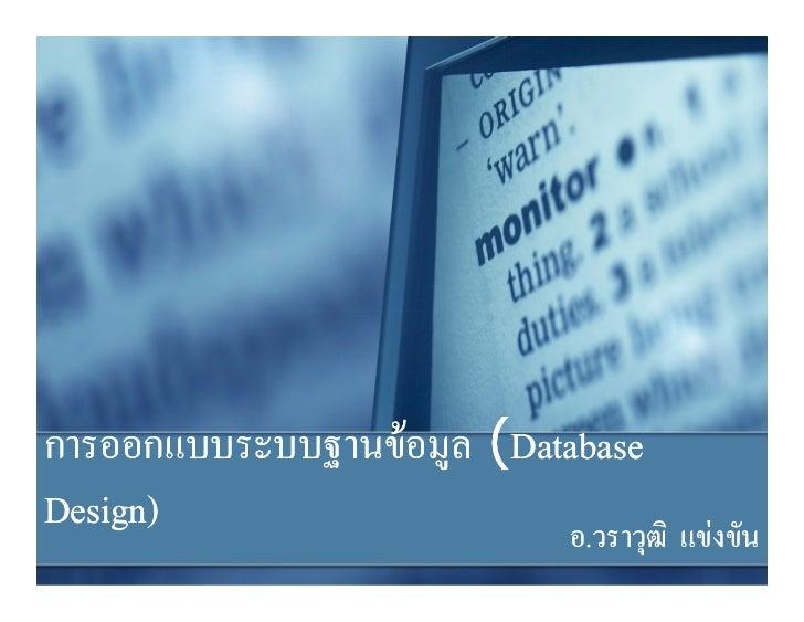F   (DatabaseDesign)            .      F