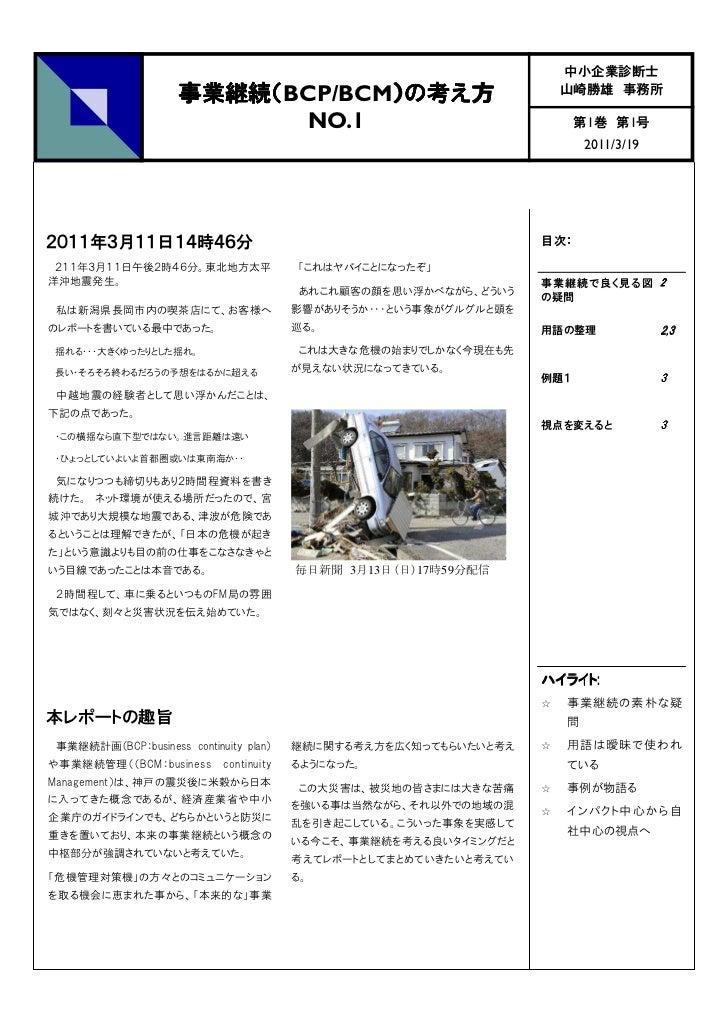 中小企業診断士                    事業継続(                    事業継続(BCP/BCM)の考え方                                )                    ...