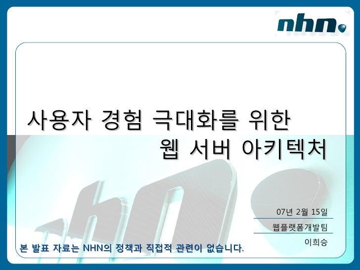 사용자 경험 극대화를 위한        웹 서버 아키텍처                                    07년 2월 15일                                   웹플랫폼개발팀   ...