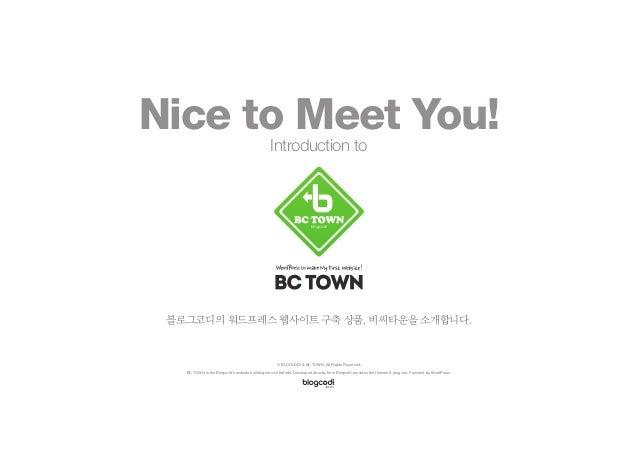 블로그코디의 워드프레스 웹사이트 구축 상품, 비씨타운을 소개합니다. © BLOGCODI & BC TOWN. All Rights Reserved. BC TOWN is the Blogcodi's website buildin...