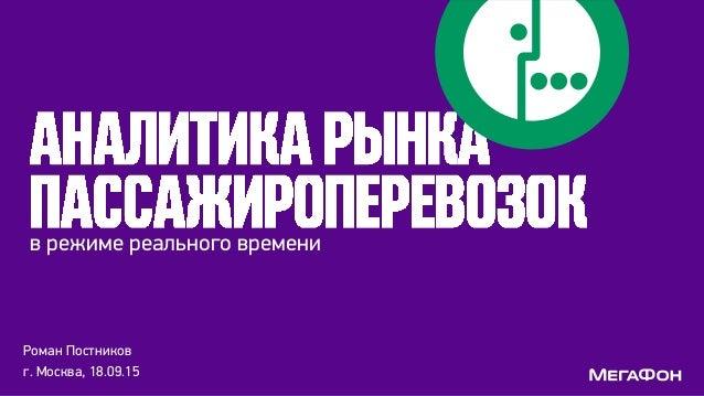 Роман Постников г. Москва, 18.09.15 в режиме реального времени