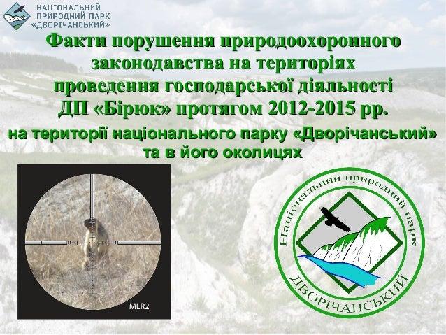 Факти порушення природоохоронногоФакти порушення природоохоронного законодавства на територіяхзаконодавства на територіях ...
