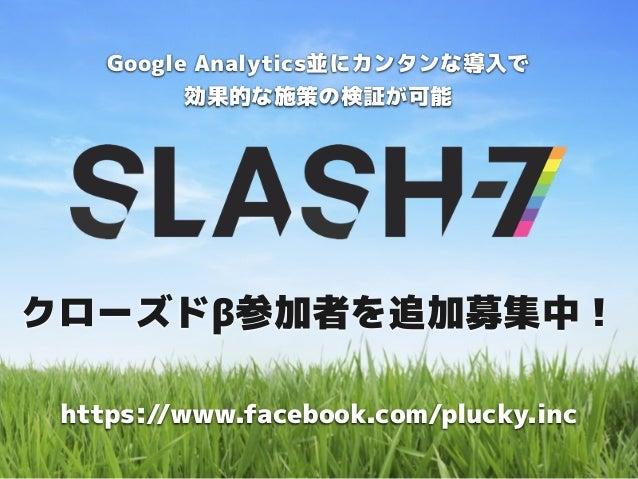 クローズドβ参加者を追加募集中!https://www.facebook.com/plucky.incGoogle Analytics並にカンタンな導入で効果的な施策の検証が可能