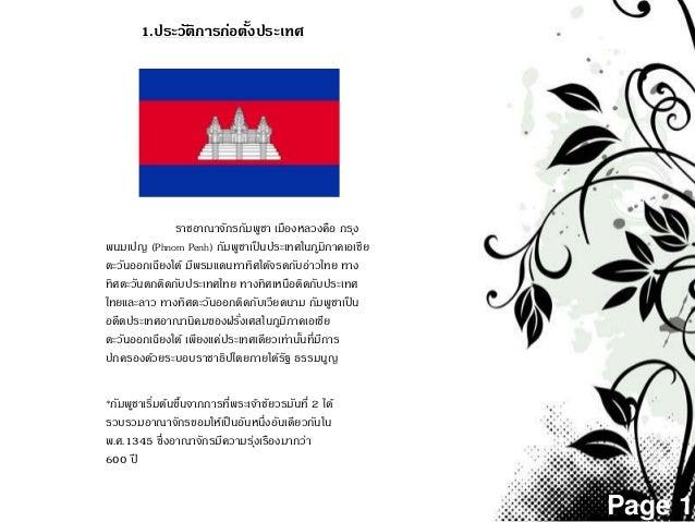 Page 1 1.ประวัติการก่อตั้งประเทศ ราชอาณาจักรกัมพูชา เมืองหลวงคือ กรุง พนมเปญ (Phnom Penh) กัมพูชาเป็นประเทศในภูมิภาคเอเชีย...