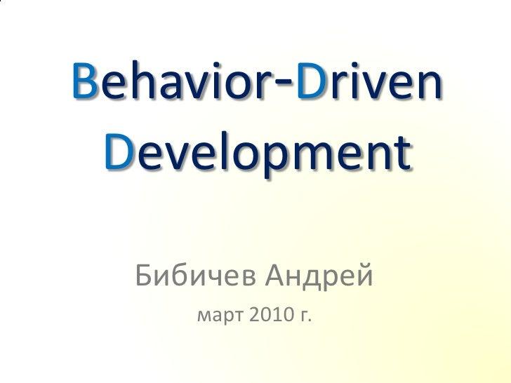 Behavior-Driven  Development    Бибичев Андрей      март 2010 г.