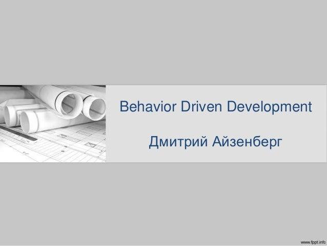 Behavior Driven Development Дмитрий Айзенберг